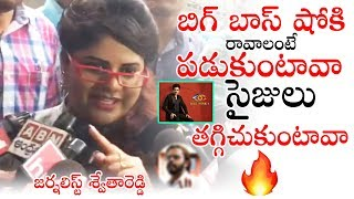 Journalist Swetha Reddy Controversial Comments on Bigg Boss 3 | Political Qube