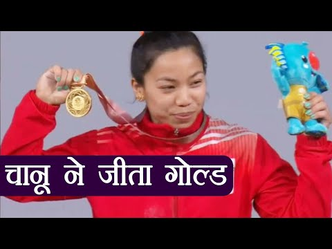 Commonwealth Games 2018: Mirabai Chanu Wins Gold In Women's Weightlifting | वनइंडिया हिंदी