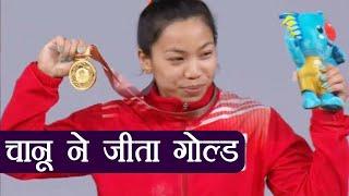 Commonwealth Games 2018: Mirabai Chanu wins gold in women's weightlifting | वनइंडिया हिंदी