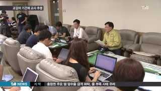 [TJB뉴스]초등학교 교감, 기간제 여교사 성추행 의혹