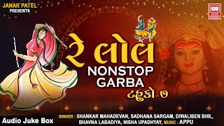 Re Lol (Tahuko- 7 Non Stop Garba)