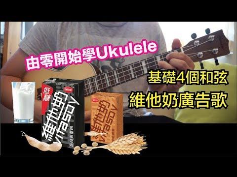 [Ukulele基礎教學] Lv 2- 2 基礎4個和弦 - 維他奶廣告歌
