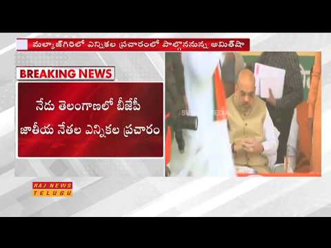 Amit Shah, Yogi Adityanath and Nitin Gadkari to campaign in Telangana Today || Raj News