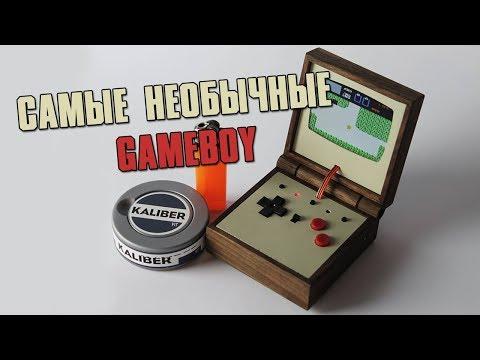 Необычные кастомные Gameboy