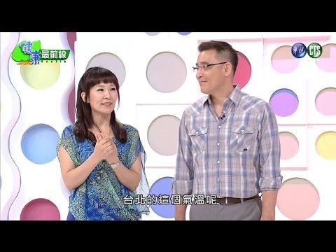 台灣-健康最前線-20141122 夏日防曬與曬後修護