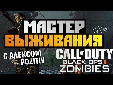 Black Ops 2 Zombies - МАСТЕР ВЫЖИВАНИЯ - Alex и BrainDit