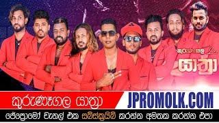 Kurunagala Yathra Migalawa 2019 | Sinhala Live Show | J promo live stream
