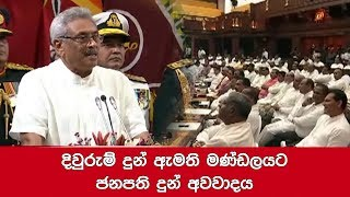 President's advice to the Cabinet of Ministers