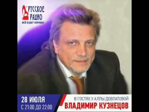 кузнецов владимир александрович фото