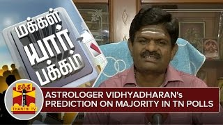 Astrologer Vidhyadharan's Prediction on Majority in 2016 Assembly Polls – Thanthi TV