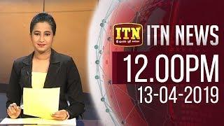 ITN News 2019-04-13 | 12.00 PM
