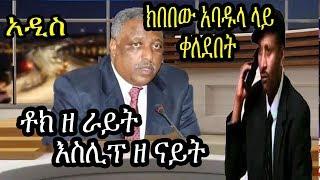 Ethiopia:ክበበው ገዳ አባዱላ ላይ ቀለደበት