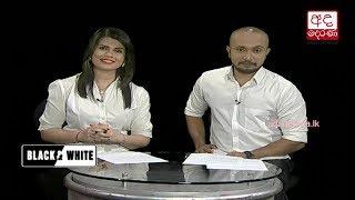 Ada Derana Black & White - 2018.08.10