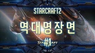 [스타2] 스타2 역대 최고의 명장면 #1