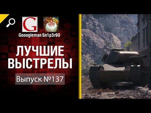 Лучшие выстрелы №137 - от Gooogleman и Sn1p3r90 [World of Tanks]