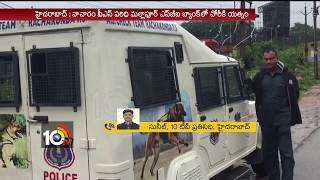 బ్యాంక్ గోడకు కన్నం.| Thugs Attempt To  Bank Robbery At Mallapur | Mallapur SBI Bank