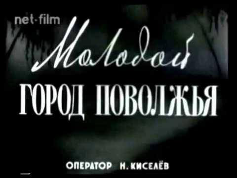 архив видеоматериалов города Новокуйбышевска - 50 е годы