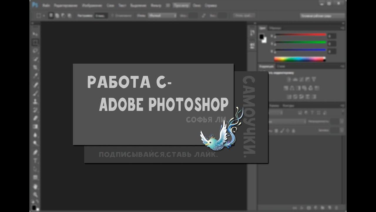 Как сделать надпись как фон в фотошопе