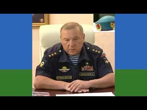 УКРАИНСКИМ ДЕСАНТНИКАМ! Генерал-полковник ШАМАНОВ