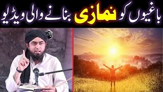Bay-NAMAZI aur BAGHI logon ko NAMAZI bana denay wala Video CLIP ! ! (By Engineer Muhammad Ali Mirza)