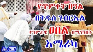 """የጥምቀት በዓል በቅዱስ ገብርኤል ተዓምራዊ ፀበል በሚገኝበት አሜሪካ Ethiopian """"Timket"""" 2017 St. Gabriel, KY, USA"""
