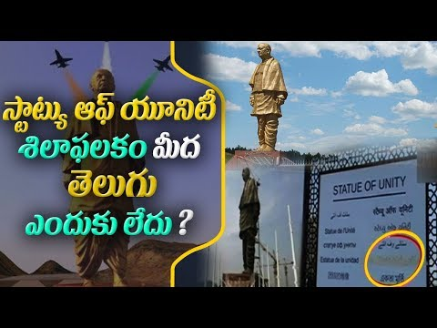Why BJP Ignored Telugu Translation on Sardar Vallabhbhai Patel's Statue of Unity name board?