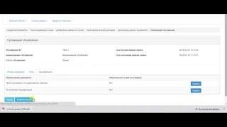 Создание и публикация объявления_Запрос ценовых предложений