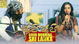 GOOD MORNING SRI LANKA  |05-07-2020
