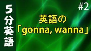 英語の「Gonna, Wanna」* 5分英語 #2