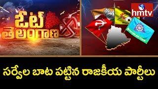సర్వేల బాట పట్టిన రాజకీయ పార్టీలు | Vote Telangana  | hmtv
