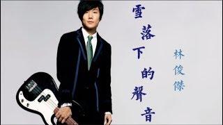 【歌词版】林俊杰 -《雪落下的声音》(梦想的声音3)HD