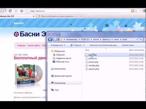 Создай сайт в Zebrum Lite за две минуты