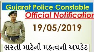 LATEST UPDATE GUJARAT POLICE CONSTABLE 2019 DOCUMENT VERIFICATION