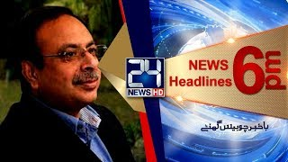 News Headlines | 6:00 PM | 20 Jun 2018 | 24 News HD
