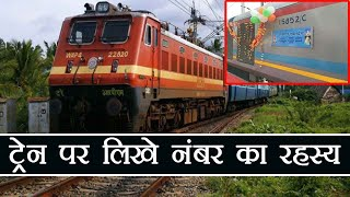 Train Number में छिपा है Train के Journey की पूरी कहानी | वनइंडिया हिन्दी