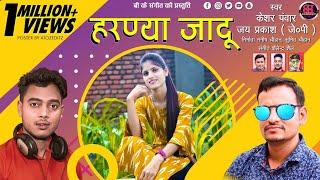 HARNYA JADU - LATEST GARHWALI DJ SONG -  BK SANGEET OFFICIAL SONG