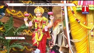 Live Report | Huge Crowd In Khairatabad | Vinayaka Chavithi Celebrations  Telugu