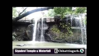 Siyadevi Temple and Waterfall, Balod, Chhattisgarh Uploaded by eChhattisgarh.in