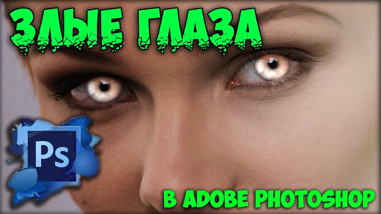 Злые глаза в фотошопе / Evil Eyes Effect In Photoshop - YouTube