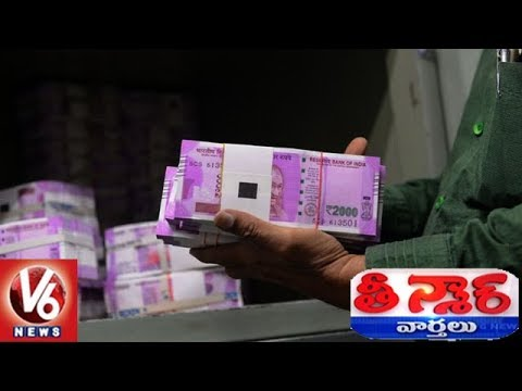 RBI Claims Rs 18.5 Lakh Crore Currency has Reached Public After Demonetisation | Teenmaar News