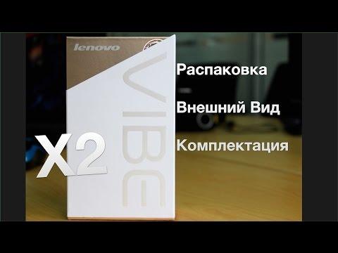 Lenovo Vibe X2 Gold Распаковка