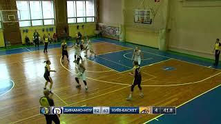 Динамо-НПУ (Ж) : Киев Баскет (Ж)