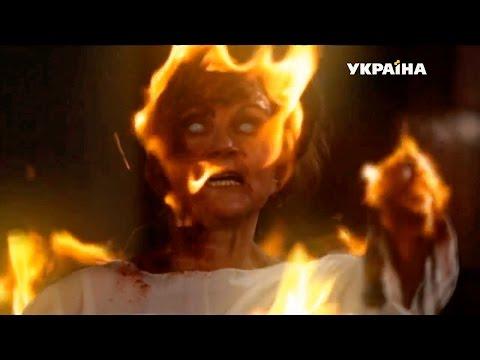 И прах сожжет тебя | Реальная мистика