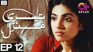 Teesri Manzil - Episode 12 | A Plus ᴴᴰ Drama | Sohail Asghar, Sonia Hussain, Shehzad Sheikh