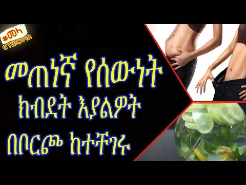 Natural Drink To Burn Belly Fat In Amharic ETHIOPIA
