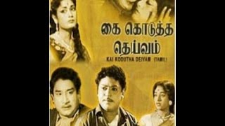 Kai Kodutha Deivam Tamil Full Movie