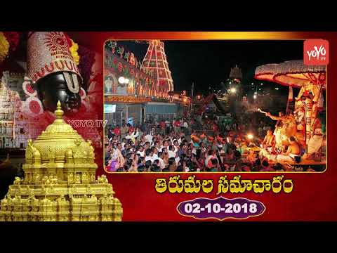 Tirumala Samacharam Today | 2 October 2018 | Tirumala Tirupati Samacharam Today | TTD News | YOYO TV