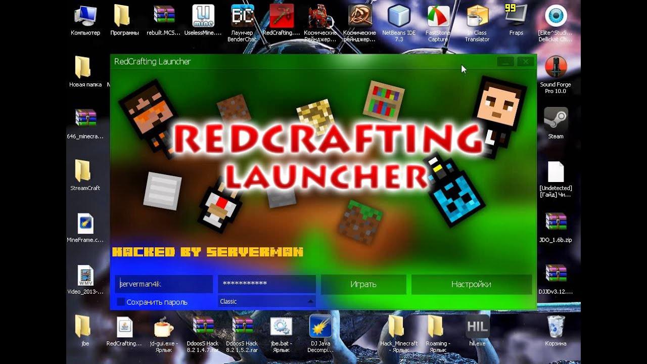 Взломанный лаунчер StreamCraft | ThomasCraft | RedCrafting [3 августа 2013]