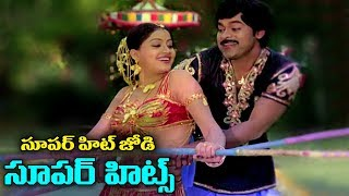 #Chiranjeevi And #Vijayashanti All Time Hit Songs