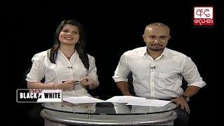 Ada Derana Black & White - 2018.09.28